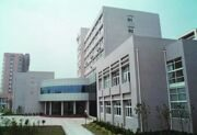 East China University of Science and Technology 2